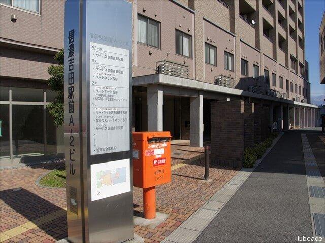 外観・長野電鉄線信濃吉田駅、北口