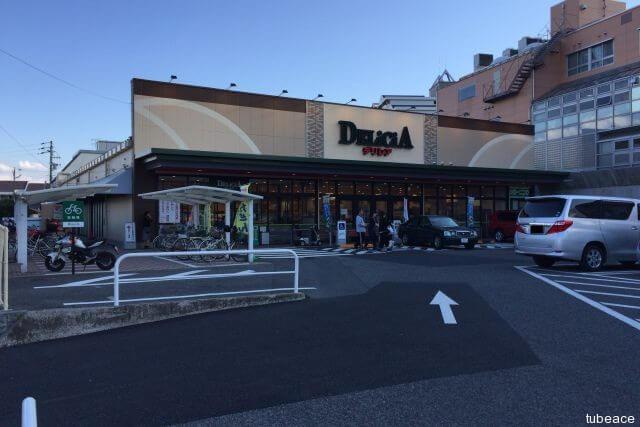 デリシア三輪店 約640m(徒歩8分)