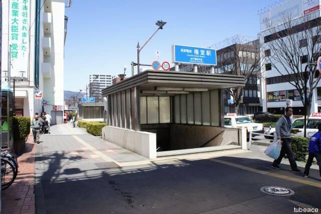 長野電鉄線権堂駅 約1,200m(徒歩15分)