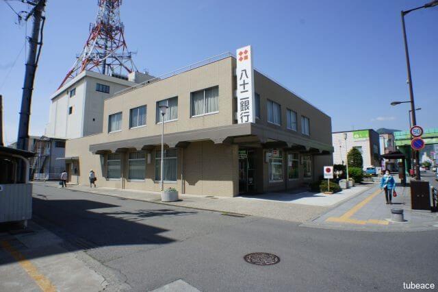 八十二銀行長野東支店 約550m(徒歩7分)