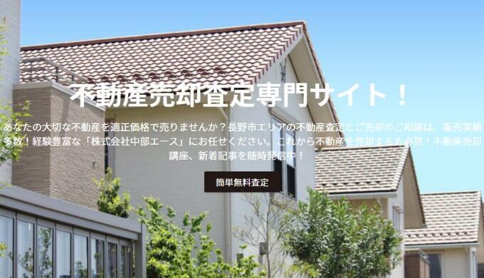 不動産売却査定専門サイト!