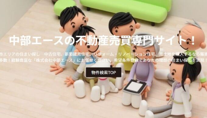 中部エースの不動産売買専門サイト!