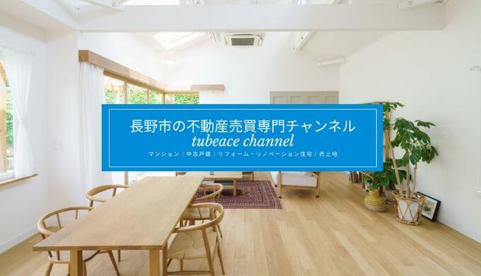 長野市の不動産売買専門チャンネル tubeace channel