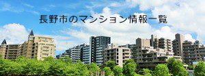 長野市のマンション情報一覧
