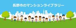 長野市のマンションライブラリー