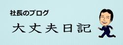 社長のブログ 大丈夫日記