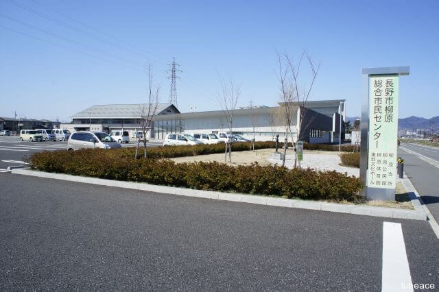 長野市柳原総合市民センター 約550m(徒歩7分)