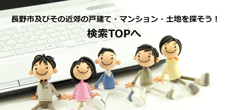 検索TOPへ