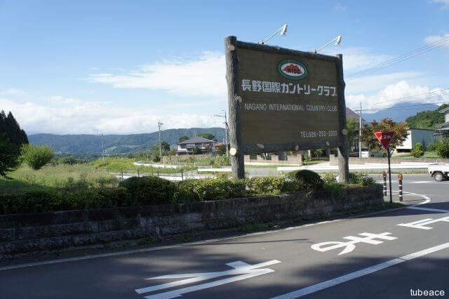 長野国際カントリークラブ 約3,200m(車7分)