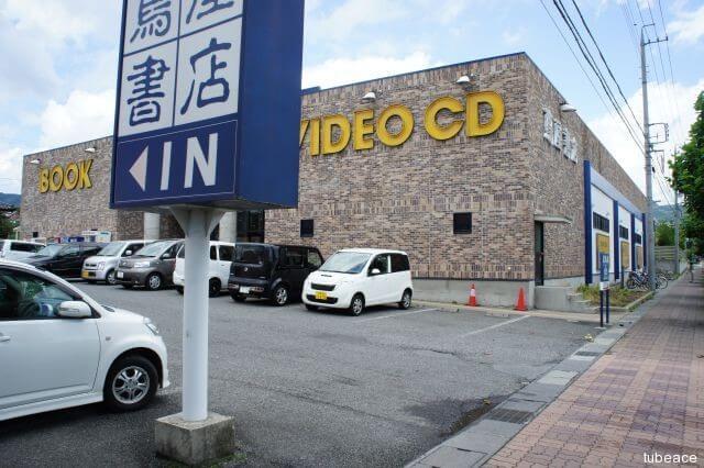 ツタヤ長野徳間店 約400m(徒歩5分)