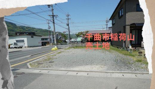 千曲市稲荷山【売土地】県道沿い