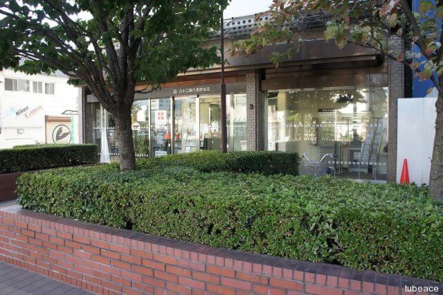 八十二銀行長野支店 約290m(徒歩4分)