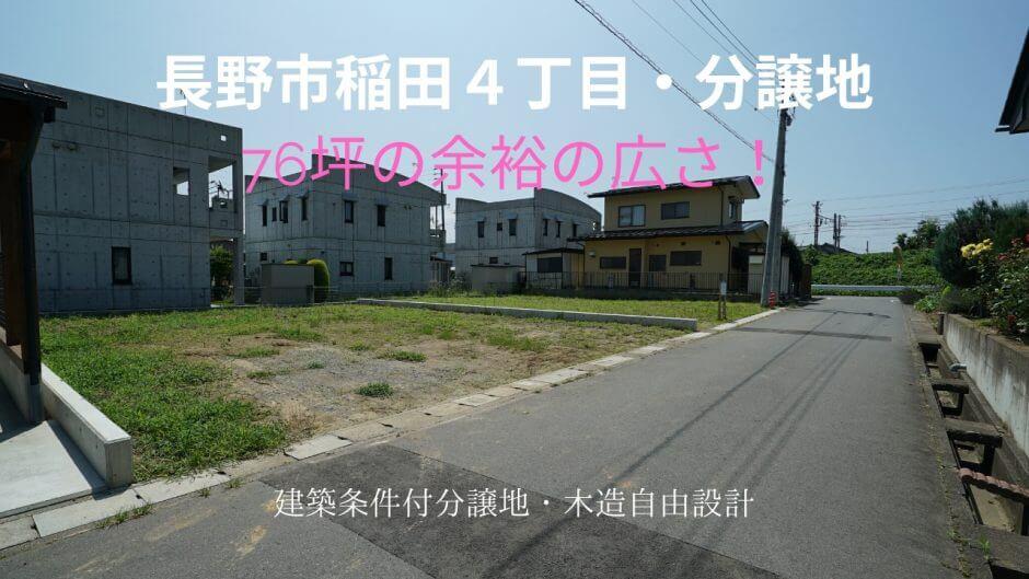 長野市稲田4丁目・分譲地