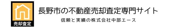 長野市の不動産売却査定専門サイト