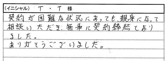 T・T様アンケート手書き