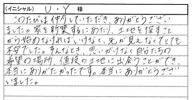 U・Y様のアンケート・手書き