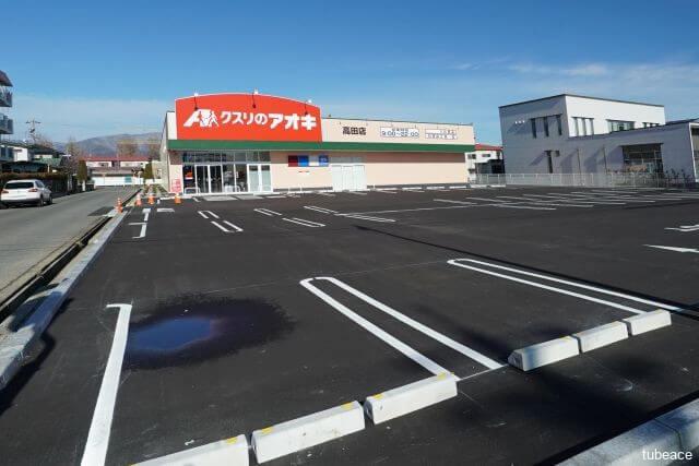 クスリのアオキ高田店 約50m(徒歩1分)