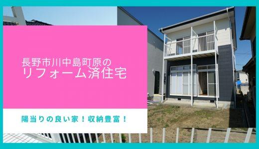 長野市川中島町原【リフォーム済中古住宅】陽当りの良い家