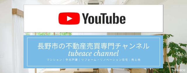 長野市の不動産売買専門チャンネル tubeace chnannel