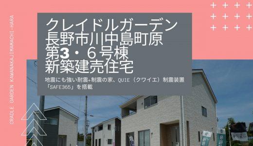 新築住宅|クレイドルガーデン・長野市川中島町原第3・6号棟