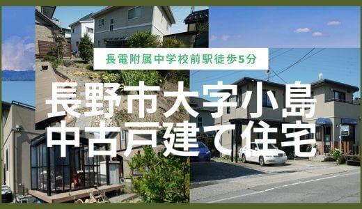 長野市大字小島【中古戸建住宅・5SLDK+店舗】附属中学前駅徒歩5分