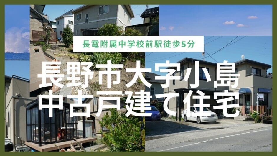 長野市大字小島中古戸建住宅