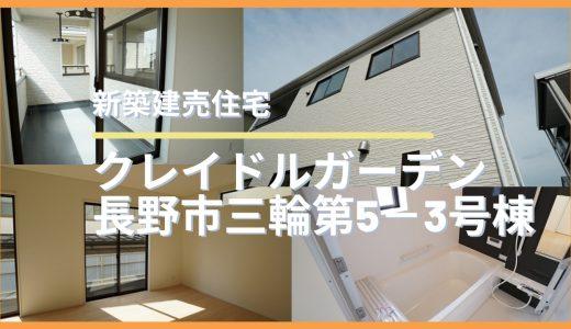 新築住宅【長電本郷駅徒歩6分・イオンタウン近く】長野市三輪9丁目・3号棟