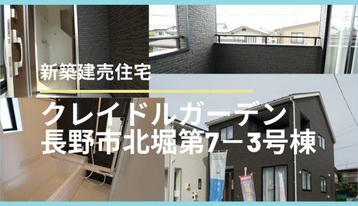 新築住宅【長電朝陽駅徒歩7分・南面】長野市北堀・3号棟