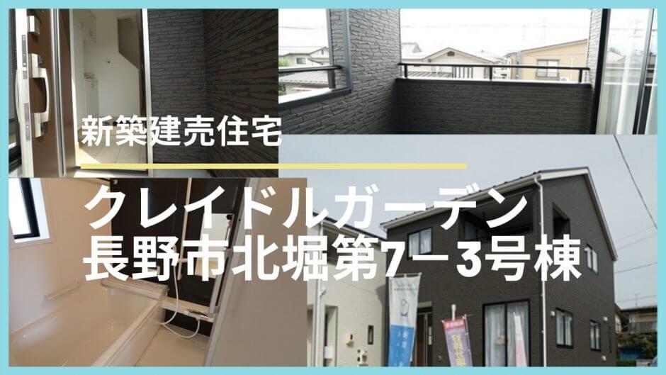 クレイイドルガーデン長野市北堀3号棟