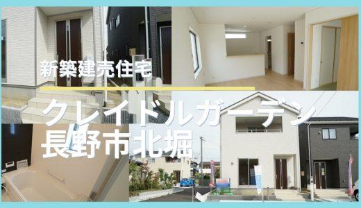 新築住宅【長電朝陽駅徒歩7分・南面】長野市北堀・2号棟