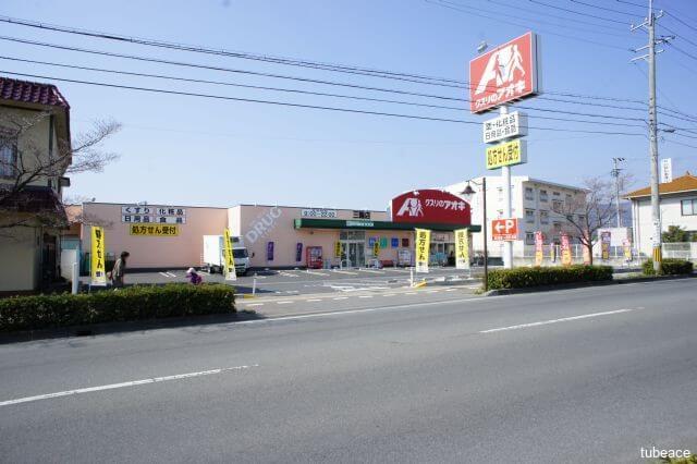 クスリのアオキ三輪店 約720m(徒歩9分)