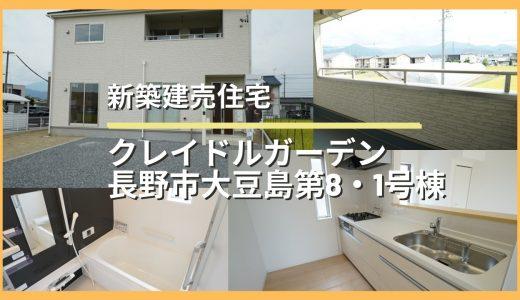 新築住宅【大豆島小学校徒歩9分】長野市大豆島第8・1号棟