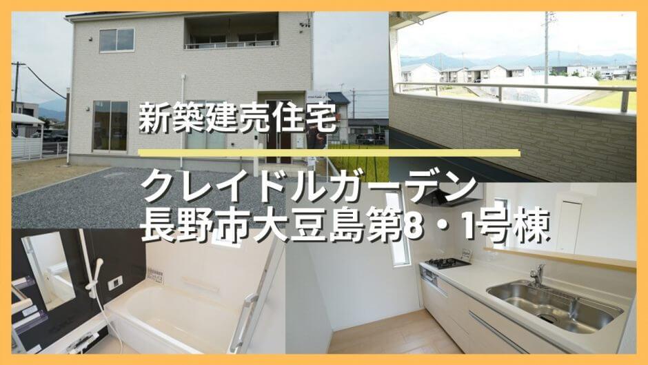 クレイドルガーデン 長野市大豆島第8・1号棟