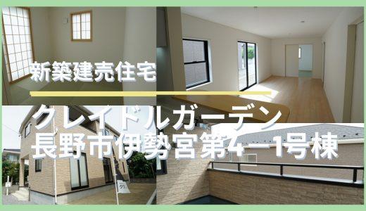 新築住宅【JR安茂里駅徒歩10分】長野市伊勢宮2丁目・1号棟