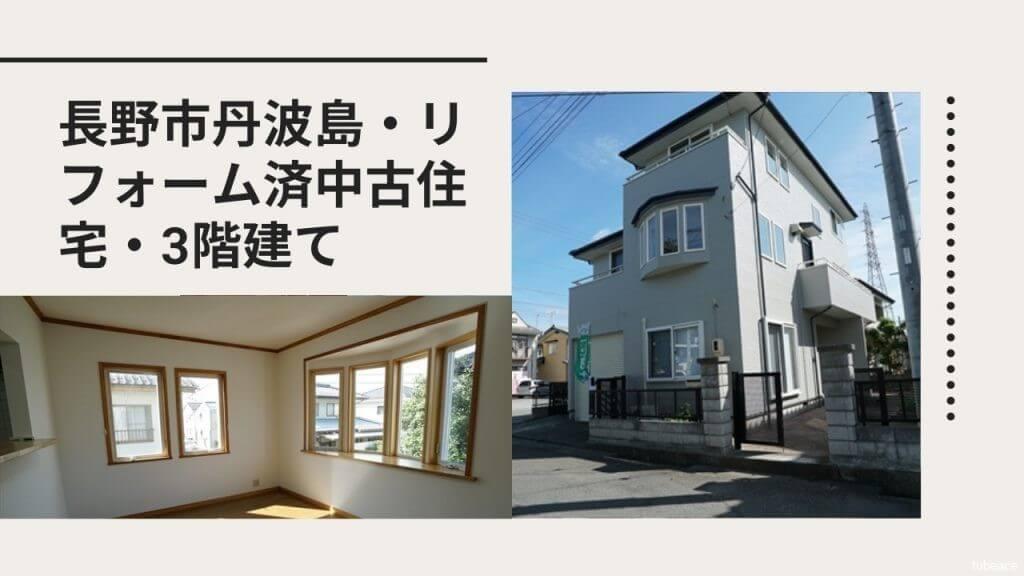 長野市丹波島・リフォーム済中古住宅・角地3階建て