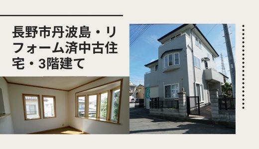 長野市丹波島3丁目【リフォーム済中古住宅】3階建て