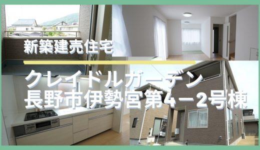 新築住宅【JR安茂里駅徒歩10分】長野市伊勢宮2丁目・2号棟