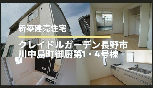 新築住宅【JR今井駅徒歩23分】長野市川中島町御厨・4号棟
