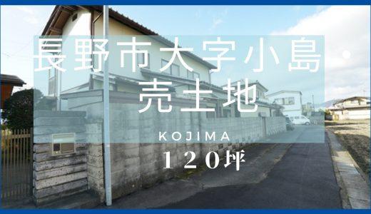 長野市大字小島【売土地】120坪余の広い敷地