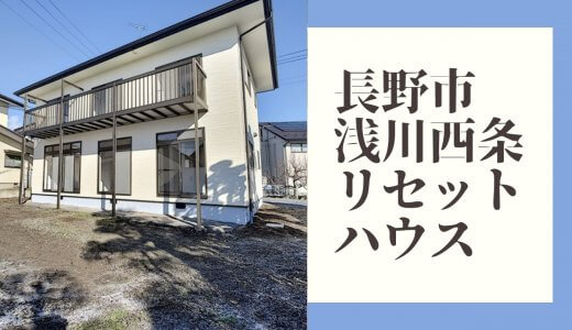 長野市浅川西条【リフォーム済中古住宅】若槻大通りまで約550m!