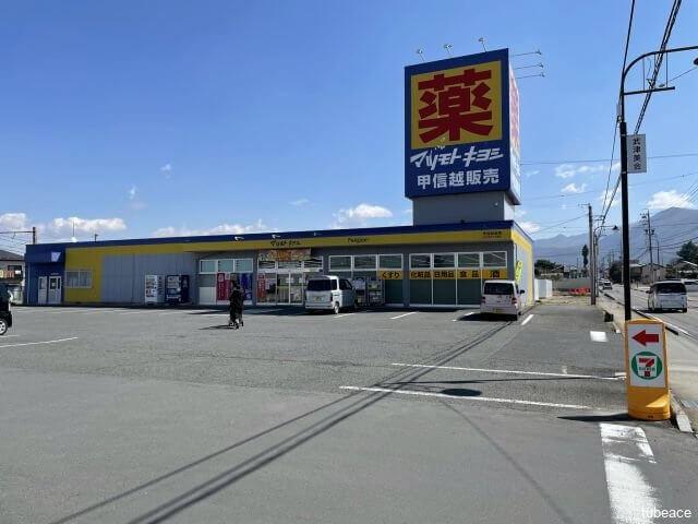 ドラッグナカジマ塩川店 約220m(徒歩3分)