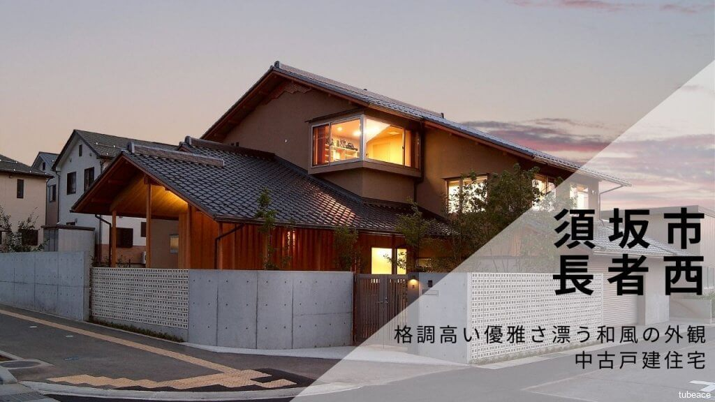 須坂市長者西中古戸建住宅