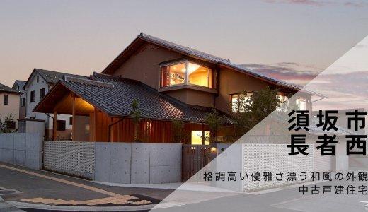 長野県須坂市長者西【格調高い優雅さ漂う和風の外観】約150坪の敷地に吹き抜けのある魅力満載の木造2階建て中古住宅