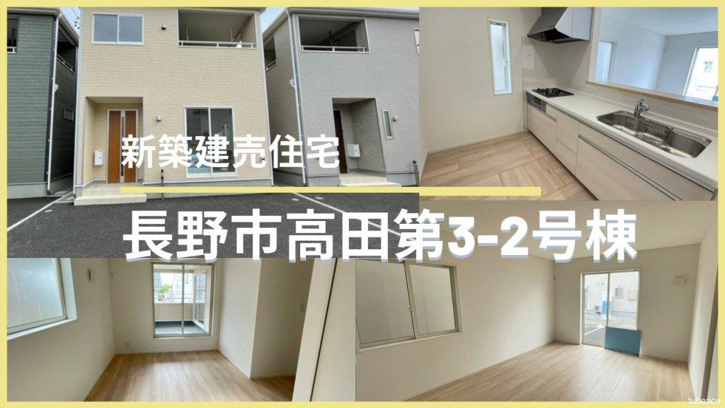 新築建売住宅・長野市高田第3-2号棟