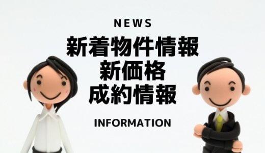 新着物件情報・新価格・成約情報