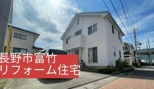 長野市富竹【リフォーム中古住宅】シンフォニックガーデンの輸入住宅