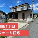 長野市稲田1丁目・リフォーム住宅