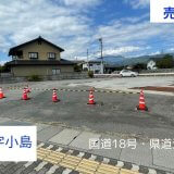 長野市大字小島・事業用地