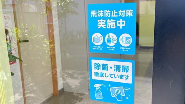 飛沫防止対策・除菌・清掃徹底しています。