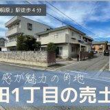 吉田1丁目の売土地